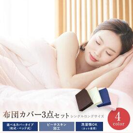 布団カバー 3点セット シングルロングサイズ ポリエステル100% 無地カラー 【選べる4色】【選べるカバータイプ 和式・ベッド式】