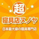 超寝具店ヌノヤ楽天市場店
