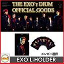 EXO PLANET #3 The EXO'rDIUM クリアファイル 2016EXO PLANET #3 The EXO'rDIUM ソウルコンサート 公式グ...