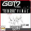 GOT7 ネームタグ GOT7 1ST CONCERT FLY IN SEOUL FINAL OFFICIAL GOODS