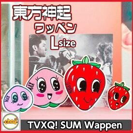 送料無料!東方神起 イチゴ、ピーチ[ SUM:TVXQ! ] 刺繍ワッペン Lsize 公式グッズ