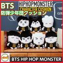 BTS HIPHOP MONSTER キャラクター クッション BTS -防弾少年団 NEWグッズ バンタン bts 公式グッズ