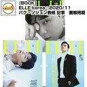 雑誌 ELLE korea 2020年 11月号 (パク・ソジュン 表紙/画報,記事 SEVENTEEN ジョシュア、ジュン、ホシ、ドギョム掲載)…