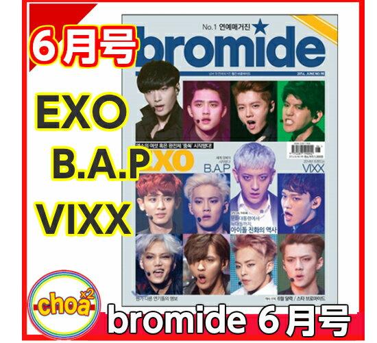 韓国雑誌 bromide 2014/6月号 表紙:EXO ,B.A.P,VIXX特集写真 exo 雑誌 exo 写真 公式magazine