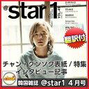 送料無料! 韓国雑誌 @STAR1 2016年 4月号(チャングンソク表紙・インタビュー記事、画報掲載 )