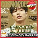 送料無料! 韓国雑誌 COSMOPOLITAN (コスモポリタン) 2017年4月号 (イ・ミンホ表紙 /特集記事掲載)