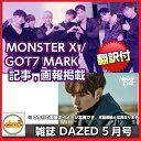 送料無料!韓国雑誌DAZED KOREA (デイズド)2017年 5月号 (MONSTER X,GOT7 MARK/画報,記事掲載)