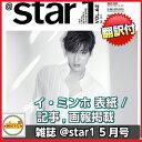 送料無料!韓国雑誌@star1 2017年 5月号 (イ・ミンホ表紙/画報,記事掲載)