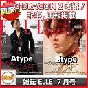 送料無料!韓国雑誌ELLE(エル)2017年 7月号 (G-DRAGON 2表紙/画報,記事掲載)