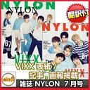 送料無料!韓国雑誌NYLON(ナイロン)2017年 7月号 (VIXX 表紙/画報,記事掲載)