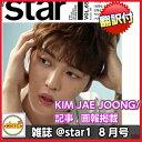 送料無料!韓国雑誌 @star1 2017年 8月号 (JYJ キム・ジェジュン 表紙/PRODUCE101 /画報,記事掲載)