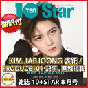 送料無料!韓国雑誌 10ASIA 10+Star(テン・アジア) 2017年 8月号(キム・ジェジュン表紙/PRODUCE101 /画報,記事掲載)