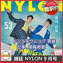 送料無料!NYLON(ナイロン)2017年 9月号 (SUPER JUNIOR ドンへ&ウニョク 表紙 記事掲載)