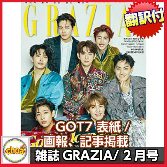 送料無料!韓国雑誌 GRAZIA 2018年 2月号 (GOT7 表紙/画報,記事掲載)
