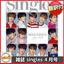 送料無料!韓国雑誌 Singles 2018年 4月号 (SEVENTEEN 表紙 /画報,記事掲載)