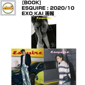 雑誌 ESQUIRE korea 2020年 10月号 (KAI表紙/ 画報,記事掲載) KOREA MAGAZINE | EXO KAI、SuperM