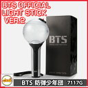 BTS -防弾少年団 OFFICIAL LIGHT STICK VER.2 [A.R.M.Y BOMB] VER.2 BANGTAN バンタン bts 公式ペン...