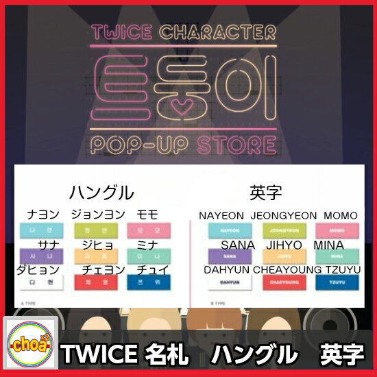 TWICE NAMETAG [TWICE POP UP STORE GOODS] 公式グッズ TWICEグッズ