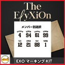 EXO The ElyXiOn OFFICIAL マーキングキット メンバー別選択 2017EXO The ElyXiOn OFFICIAL GOODS ソウルコンサート …