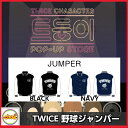 TWICE JUMPER [TWICE POP UP STORE GOODS] 公式グッズ TWICEグッズ
