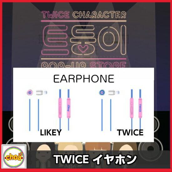 TWICE EARPHONE [TWICE POP UP STORE GOODS] 公式グッズ TWICEグッズ