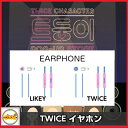 TWICE EARPHONE [TWICE POP UP STORE GOODS] 公式グッズ TWICEグッズ