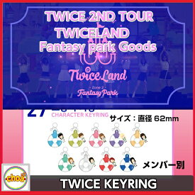 TWICE CHARACTER KEYRING [TWICE 2ND TOUR TWICELAND Fantasy Park GOODS] 公式グッズ