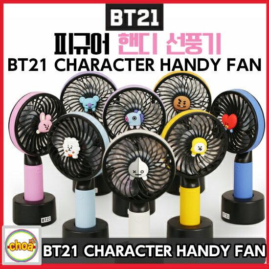 BT21 キャラクターHANDY FAN (BT21 ミニ扇風機) BTS-防弾少年団 コラボ公式商品 バンタン bts 公式グッズ