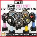 BT21 キャラクターHANDY FAN (BT21 ミニ扇風機) BTS-防弾少年団 コラボ公式商品 バン...