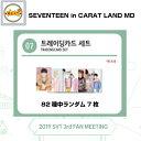 SEVENTEEN TRADINGCARD 「 2019 SEVENTEEN 3rd FAN MEETING |SEVENTEEN in CARAT LAND OFFICIAL GOODS」SVT 公式グッズ