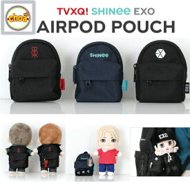 東方神起(TVXQ!),SHINee,EXO -AIRPOD POUCH| キャラクターぬいぐるみ ポーチ TVXQ SHINee EXO 選択