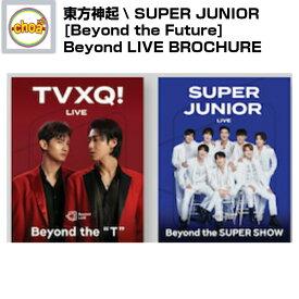 東方神起| SUPER JUNIOR - [Beyond the Future] Beyond LIVE BROCHURE