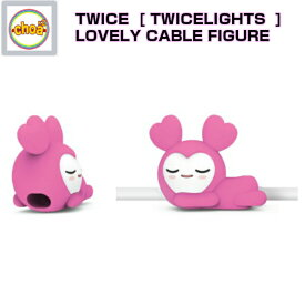 TWICE LOVELY CABLE FIGURE [TWICE WORLD TOUR 2019 'TWICELIGHTS' IN SEOUL GOODS] 公式グッズ