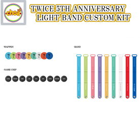 TWICE LIGHT BAND CUSTOM KIT [TWICE 5TH ANNIVERSARY OFFICIAL GOODS] 公式グッズ TWICE ライトバンド