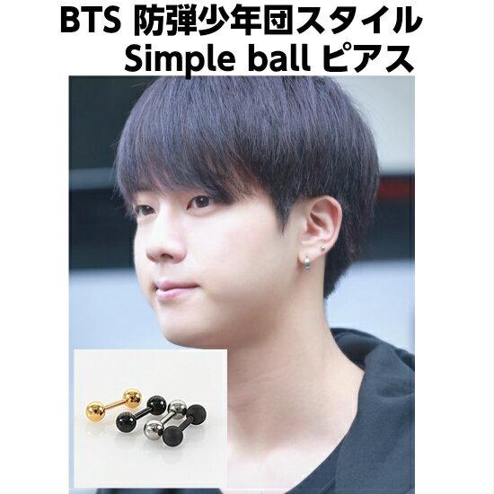 【送料無料】BTS 防弾少年団 スタイル Simple ballピアス bts アクセサリー