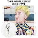 【送料無料】BIGBANG G-DRAGON スタイル Heint ピアス bigbang g-dragon アクセサリー
