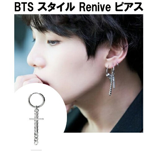 【送料無料】BTS 防弾少年団 スタイル Renive ピアス bts アクセサリー