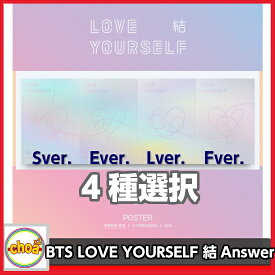 BTS 防弾少年団 リパッケージアルバム「LOVE YOURSELF 結 'Answer'」 CD S,E,L,F (4ver.) 4枚選択!