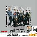 EXO-5THALBUM[DON'TMESSUPMYTEMPO](VivaceVer.)正規5集リパッケージCD