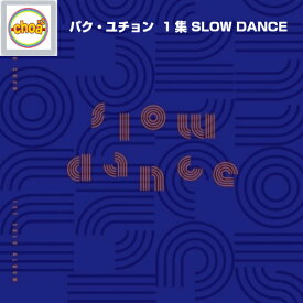 パク・ユチョン ソロ 正規 1集 [SLOW DANCE] PARK YU CHEON CD ポスター付き