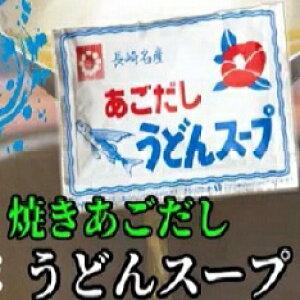 長崎名産 焼きあごだしうどんスープ 粉末10g×5袋入り×9