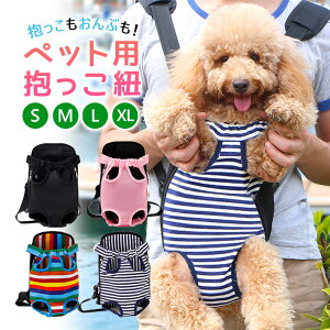 送料無料【CHO】犬 猫 抱っこひも ペット キャリーバッグ キャリー リュック おんぶひも 小型犬 中型犬 おしゃれ 散歩 スリング ダックス チワワ ペットキャリーバッグ ペットキャリーバック