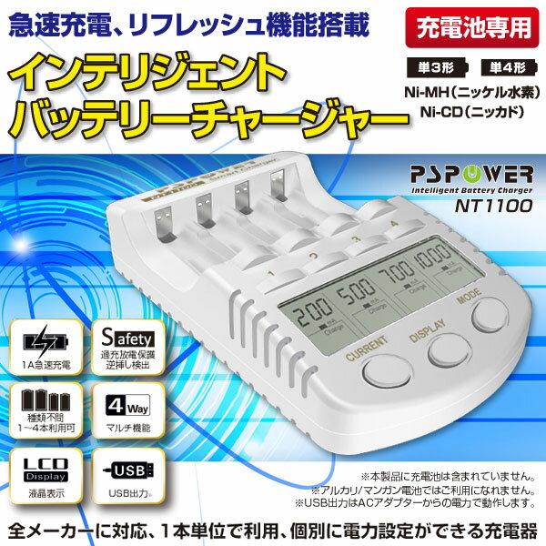 【スーパーセール特別販売】エネループも1本から充電可 ニッケル水素/ニッカド(Ni-MH/CD)電池用 急速充電 継ぎ足し 放電 途中から 単3/単4形、エネループなどメーカー電池も可 日本語説明書付き【 PSPOWER NT1100 ホワイト】