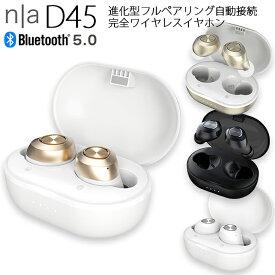 n|a D45 進化型フルペアリング自動接続 完全ワイヤレスイヤホン TWS bluetooth5.0 高性能アンテナ 超軽量4.5g 高性能集音マイク内蔵 ハンズフリーステレオ通話 高音質AAC カナル型 両耳 ブルートゥース5.0 箱収納自動充電
