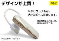 細部が美しい片耳ヘッドセット失敗しない1台片耳ヘッドセットワイヤレスイヤホンマイクが便利!Bluetoothブルートゥースイヤホンヘッドセットハンズフリー【JabraジャブラBOOST】