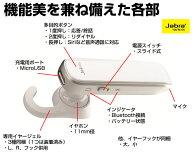 Bluetoothイヤホンブルートゥースイヤホンデザイン完成度がすごく高いiPhoneAndroid対応日本語ガイダンス音楽利用も可能片耳ワイヤレスヘッドセットハンズフリーイヤホンマイク【JabraジャブラBOOSTブースト】02P01Oct16