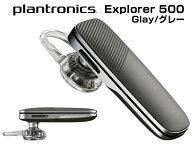 軽量ブルートゥース!Bluetoothワイヤレスイヤホンヘッドセット【プラントロニクスExplorer500】Bluetooth(ブルートゥース)ハンズフリーAndroidiPhone対応BluetoothV4.1HSPHFPA2DPAVRCP