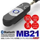 Bluetooth ブルートゥース イヤホン レシーバー 今あるイヤホンを手軽にワイヤレス リモコン操作 マイク搭載で通話も 【 ワイヤレスオ…