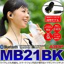 【短期特販専用】Bluetooth イヤホン ブルートゥース イヤホン 両耳 MMCX リケーブルタイプ 有線用とワイヤレス用2本のケーブルが付属…