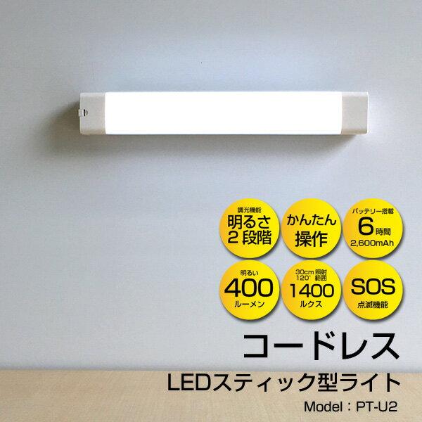 LEDスティック型ライト コードレス 充電式 2600mAhのバッテリー内蔵で6時間点灯 2段階調光 SOS点滅 USBアウトプットでiPhone対応のバッテリーパックにも 【 LED スティックライト PT-U2 】